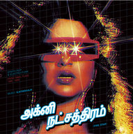 Electronic Music From 80s Tamil Films Compiled Fact