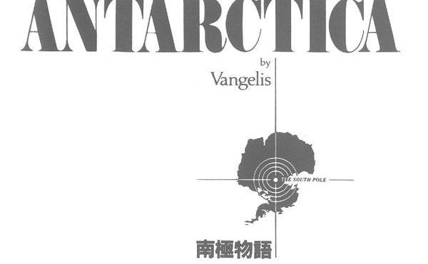 Vangelis's seminal Antarctica to see vinyl reissue